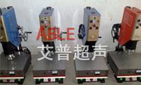 台式焊接机